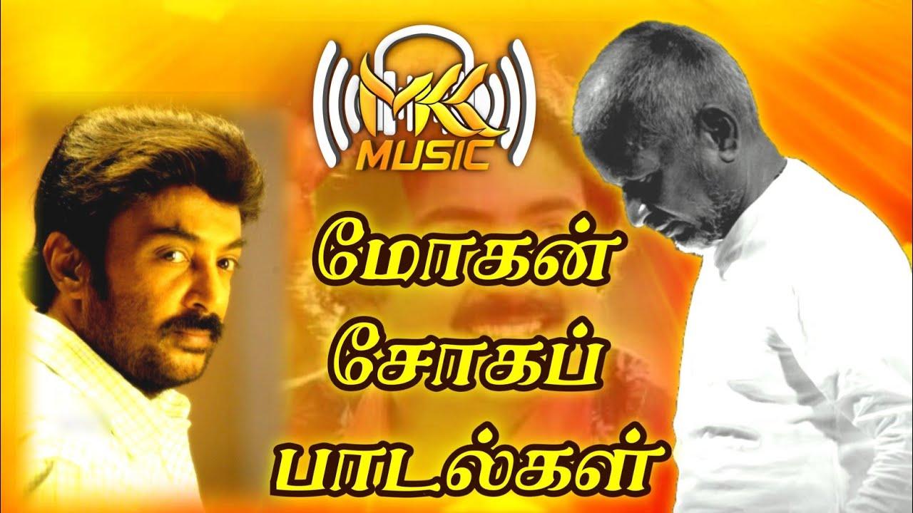 Mohan sad songs   Mohan Tamil songs   Mohan 90s hits   Mohan hits   Mohan song