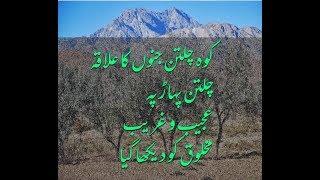 koi to hai koh e chiltan ajeeb makhloq balochitan quetta 04 november  2018