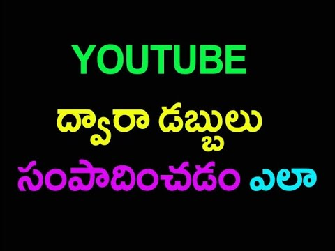 How to make money on youtube in telugu | Earn Money With Youtube Views