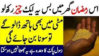 Ghar Main Aik Cheez Rakh Lo Mohtaj Nahi Hogy || Nabi SAW Ka Farman || Infomatic