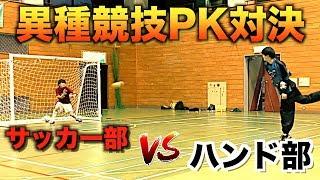 サッカーvsハンドボールでPK対決したらどっちが強いのか?【異種競技対決】