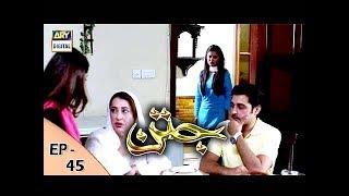 Jatan Episode 45 - 17th January 2018 - ARY Digital Drama