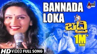 Badri   Bannada Loka I Kannada Video Song  Yogeshwar  Kousalya  Music  Rajesh Ramanath