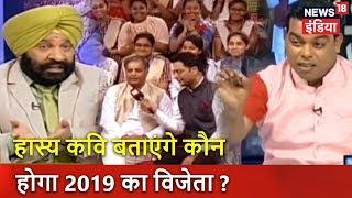 Lapete Mein Netaji | हास्य कवि बताएंगे कौन होगा 2019 का विजेता ? | News18 India