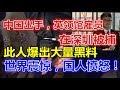 中国出手,英领馆雇员在深圳被捕!此人爆出大量黑料,世界震惊!国人愤怒!