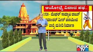 Big Bulletin   HR Ranganath Explains The Ayodhya Dispute   Oct 16, 2019