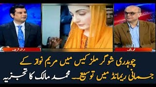 Maryam's remand extended in Chaudhry Sugar Mills case