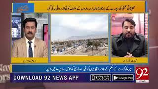 Mega corruption in Balochistan development Scheme   11 Dec 2018   92NewsHD