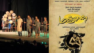 MANJAL Stage Play மஞ்சள் மேடை நாடகம்| Pa. Ranjith