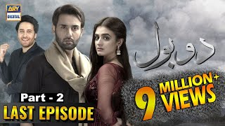 Do Bol | Last Episode | Part 2 | 5th May 2019 | ARY Digital  [Subtitle Eng]