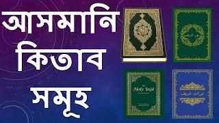 kitab of allah (asmani Kitab somuho)