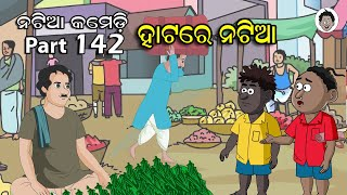 Natia Comedy part 142 || Hatare Natia