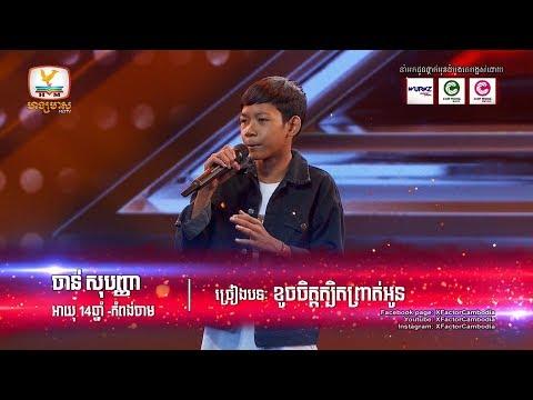 Xxx Mp4 សំឡេងនិងអាយុមិនស៊ីគ្នាសោះប្អូន X Factor Cambodia Judge Audition Week 3 3gp Sex