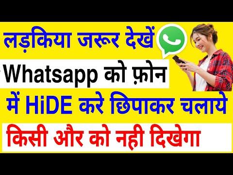 hide whatsapp app | whatsapp ko kaise chupaye | whatsapp hide kaise kare | chang whatsapp photo name