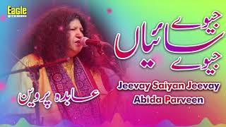 Jeevay Saiyan Jeevay | Abida Parveen | Eagle Stereo | HD Video