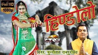 हिंडोलों - HINDOLO | माताजी का सुपरहिट सांग | Chunnilal Rajpurohit | Rajasthani Bhajan 2017