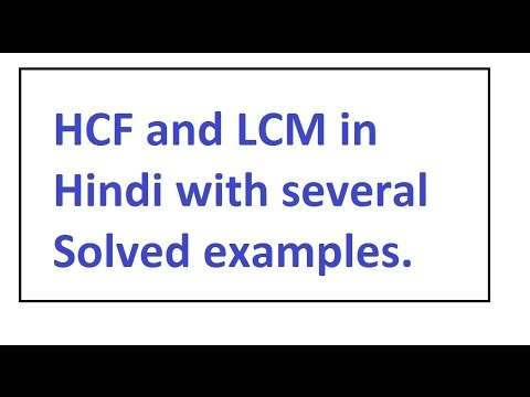 How to solve HCF and LCM problems in Hindi. With several solved questions.