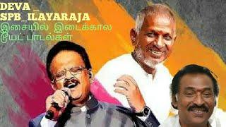 #ilayaraja tamil hits DEVA hits| SPB ilayaraja HITS | இசையில் இடைக்கால டூயட் பாடல்கள்