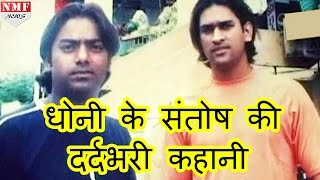 Dhoni को Helicopter Shot सिखाने वाले Santosh Lal की Painful story