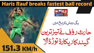 Haris Rauf breaks fastest ball record in Big Bash history | Fastest ball