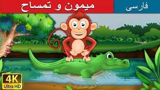 Sxsi داستان Dastan
