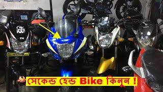 Used Bike Price In Bangladesh 🏍️ Biggest Second Hand Bike