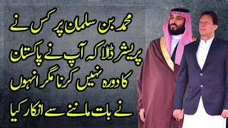 Brilliant $20B in Investment Deals with Imran Khan During MBS Visit