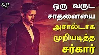 Sarkar Song Create New Milestone   Thalapathy Vijay Mass Level   AR Rahman
