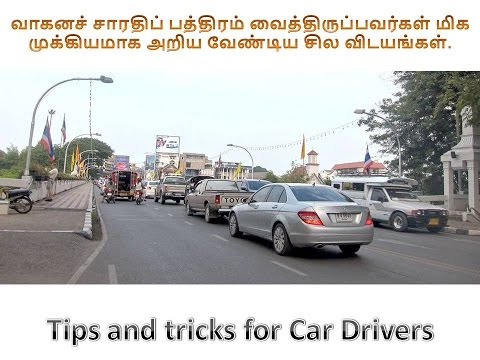 Tips and tricks for Car drivers in Tamil