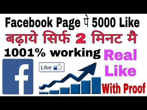 How To increase facebook  Page Likes 101% Working | Get more likes on Facebook page | Hindi/Urdu
