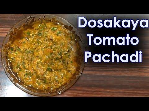 Dosakaya Tomato Pachadi | Yellow Cucumber Tomato Chutney | Chutney Recipe in Andra Style