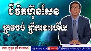 ជីវិតហ៊ុនសែន  ត្រូវចប់ ព្រឹកនេះហើយ,RFA Cambodia Hot News Today