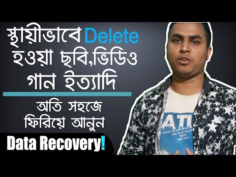 How To Recover Permanently Deleted(Audio,Video,Pic)Files | Restore Recycle Bin Files Bangla Tutorial