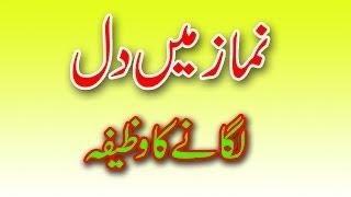 Namaz main dil lagany ka Wazifa. Islamic information, Fazilat,  Urdu 2016