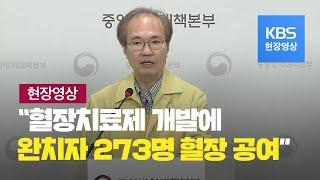 """[중앙방역대책본부] """"혈장치료제 개발에 273명 혈장 공여"""" - 7월4일 14시 브리핑 / KBS뉴스(News)"""
