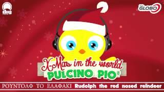 PULCINO PIO - ΡΟΥΝΤΟΛΦ ΤΟ ΕΛΑΦΑΚΙ / Rudolph the red nosed reindeer (Official)
