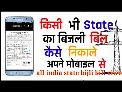 How to check the electricity bill of any state || Kisi bhi state ka Bijli bill kaise check kare !!