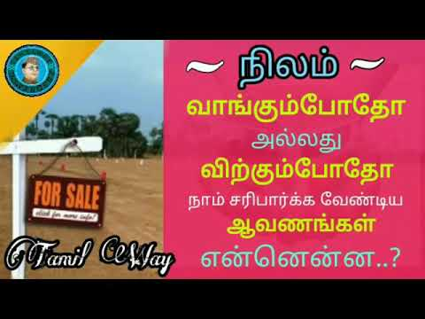 The documents we need to verify when land is purchased | how to check land documents detail in tamil