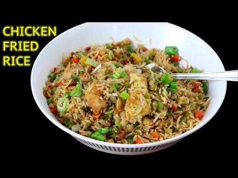 Chinese Chicken Fried Rice | Restaurant Style Chicken Fried Rice | Indo - Chinese Chicken Recipe