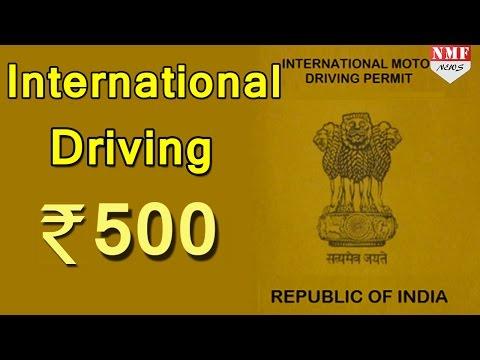 500 में पूरे World में कहीं भी Drive करें Car