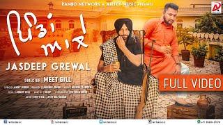 Pindan Ale (Full Video)   Jasdeep Grewal   New Punjabi Songs 2017   Airtex Music