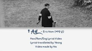 Eric Nam(에릭남)– Potion (Feat  Woodie Gochild) Lyrics (Color Coded