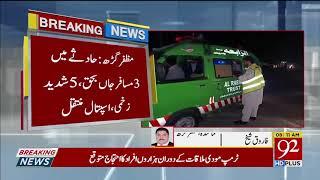 Three killed in traffic accident in Muzaffargarh   26 August 2019   92NewsHDUK