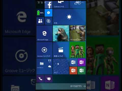 Yammer 操作説明 part 9-4 モバイルにインストールしよう(Windows Phone)