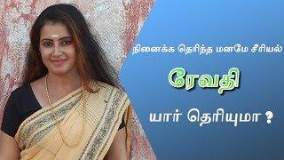 Ninaika Therintha Manamae serial Revathi (Anitha Nair) - Interesting Biography