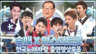 미스터트롯 Top6의 시작은 '전국 노래자랑'~🎤 떡잎🌱부터 남달랐던 미스터트롯 TOP6의 과거 출연영상 모아보기✨ [대케가수]