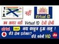 आधार की जगह एक जुलाई से वर्चुअल आईडी नंबर चलेगा। How to Generate Aadhaar Virtual Id