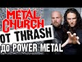 Metal Church - thrash heavy speed power metal .