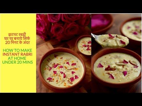 Quick Rabri- झटपट रबड़ी रेसिपी- Shahi Rabri recipe- Rabdi Recipe- How to make quick Rabri at home