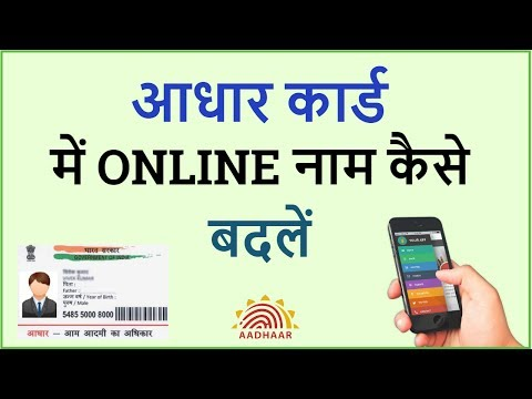 How to Change Name in Aadhar Card Online [Hindi]